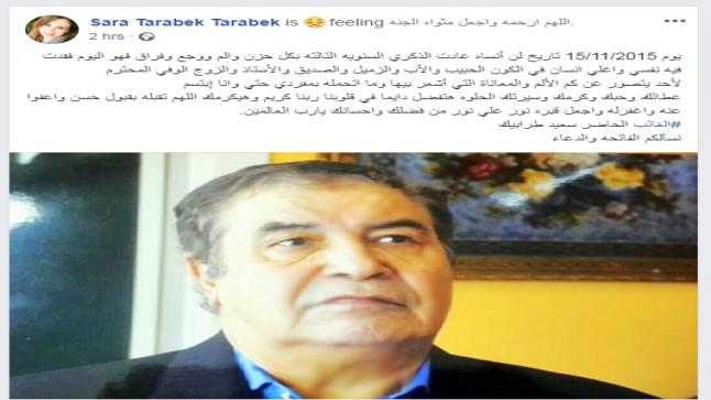 أرملة سعيد طرابيك تحيى ذكرى وفاته الثالثة: يوم فقدت فيه نفسى
